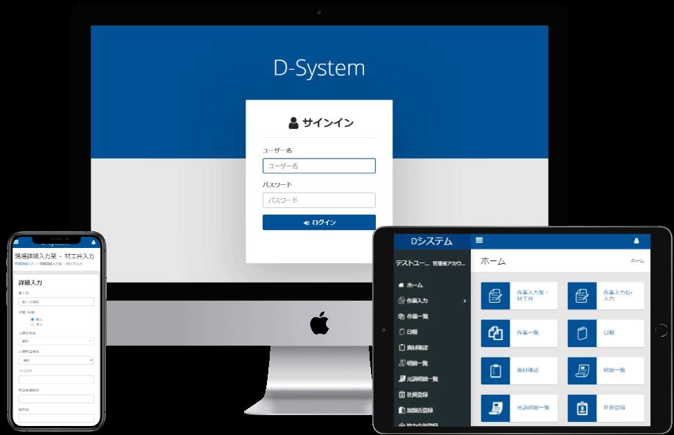 D-systemイメージ